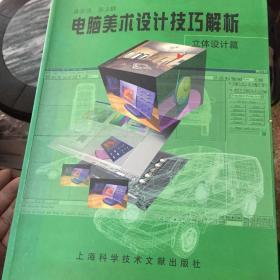 电脑美术设计技巧解析 平面和立体设计篇两册全