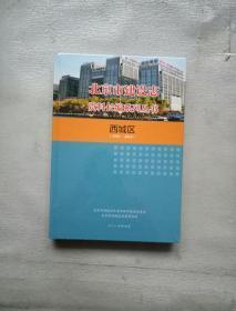 北京市建設志資料長編系列叢書——西城區1991-2010   未開封