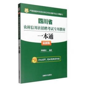 华图 2016年四川省农村信用社招聘考试专用教材一本通(最新版)