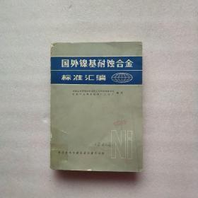 国外镍基耐蚀合金标准汇编  品如图
