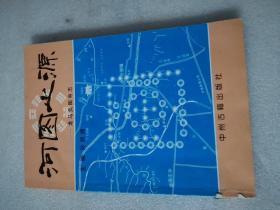 龙马负图寺志:河图之源