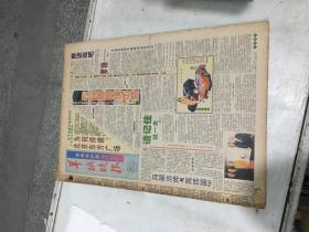 羊城晚报 港澳海外版  1994年10月6日-1995年1月28日  原版合订