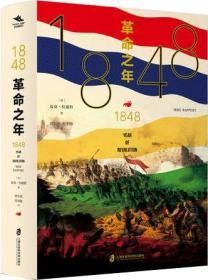 (精)1848:革命之年上海社科迈克·拉波特9787552026856