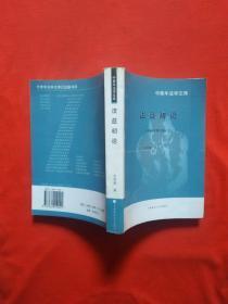 法益初论(2003年修订版)正版