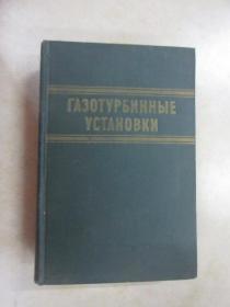 外文书;A3OTYP  NHHbIE  YCTAHOBKN   共867页  16开精装   详见图片