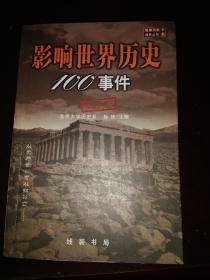 影响世界历史100事件   (w)