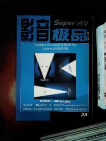 影音极品 1995.10