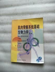肌肉骨骼系统基础生物力学(第3版)
