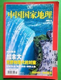 中国国家地理(2005.12)