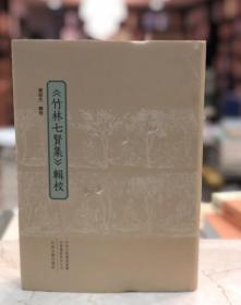 竹林七贤集辑校(16开精装 全一册 9品)