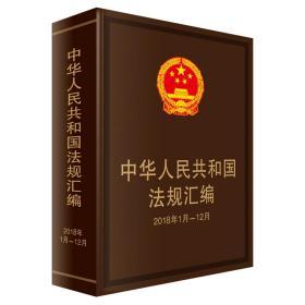 中华人民共和国法规汇编(2018年1月-12月)