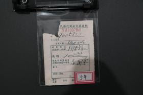 1968年银行支票存根