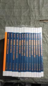 医学大神14册套装 现代医学史诗 人类智慧交响曲 读库文库本系列