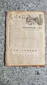 光明日报 1978年3月原版报 合订