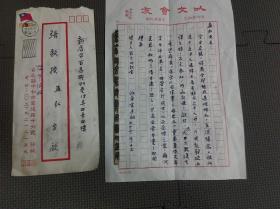 秋收起义领导人、中共旅欧支部总书记 任卓宣教授致张益弘教授信札 一页 含信封