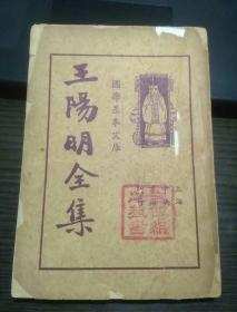 王阳明全集 第四册
