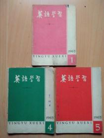 英语学习1965年第1,4.5共三期(毎期5元,可单期购买)