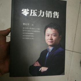 零压力销售【曹纪平 签名本】