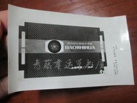 宝石花石英电子手表:商标广告黑白照片一张《1979年五地区装潢,包装印刷交流会》