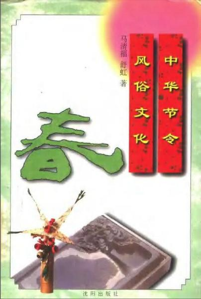 中华节令风俗文化