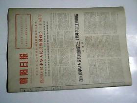 朝阳日报1979年9月30日