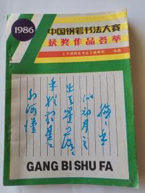 《中国钢笔书法》增刊   《中国钢笔书法》大赛获奖作品荟萃