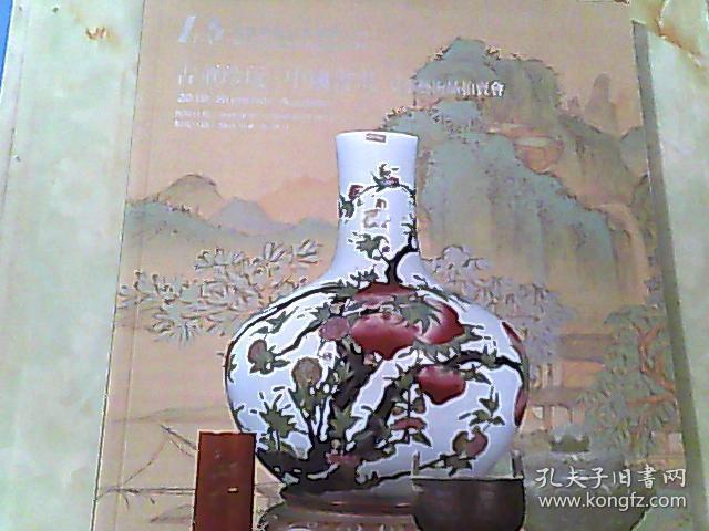 诚昌国际拍卖有限公司 古董珍玩 中国书画 2019夏季艺术品拍卖会