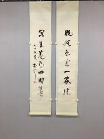 林散之 草书七言对联,纸本绫裱,画心高116宽26厘米