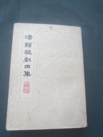 汤显祖戏曲集(下)