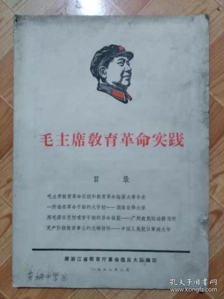 A501毛主席教育革命实践