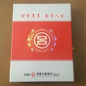 中国工商银行重庆分行建国50周年50元纪念钞一枚(J25096429保真)内有(银币一枚 邮票两张 钱币18.88元)纪念币和人民币429尾三同号