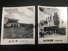 【系列照片】早期黑龙江齐齐哈尔体育场+东北电影院及周边景象2张合售,老照片影像清晰、时代经典,颇为难得
