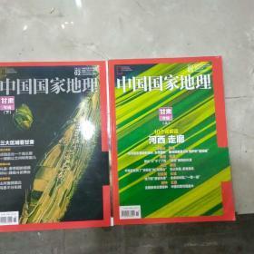 《中国国家地理》甘肃专辑。上下95品