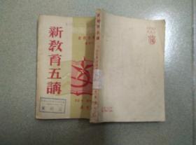 新教育五讲 1951年初版