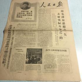 1968年2月27日人民日报