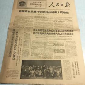1968年3月19日人民日报
