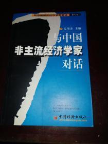 与中国非主流经济学家对话(w)