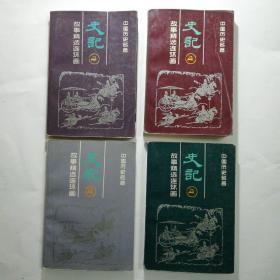 史记故事精选连环画1-4