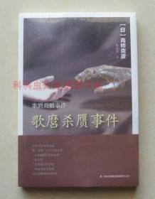 【正版现货】七曜文库:歌麿杀赝事件 高桥克彦推理小说