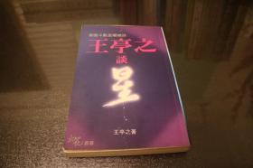 (火花丛书)《王亭之谈星 》