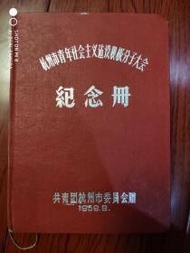 杭州市青年社会主义建设积极分子大会.纪念册笔记本