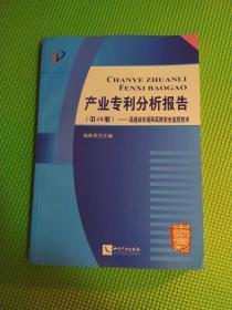 产业专利分析报告(第48册) 高速动车组和高铁安全监控技术