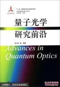 【正版】光物理研究前沿系列:量子光学研究前沿