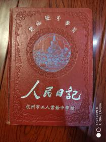 人民日记本(空白)