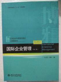 国际企业管理(第三版)