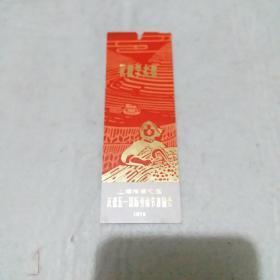 """书签:1975年上海市徐汇区庆祝""""五一""""国际劳动节游园会(农业学大寨)"""