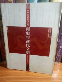 商史与商代文明-中国古代历史与文明