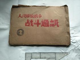 人民解放战争战斗通讯剪报(3)(有聂荣臻、朱德、贺龙等照片)(1948年前后)