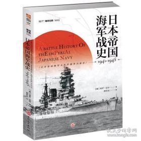 日本帝国海军战史1941—1945 (正版全新塑封)