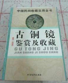 古铜镜鉴赏及收藏:中国民间收藏实用全书